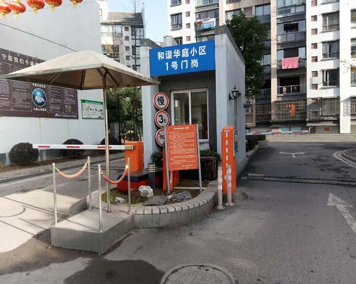 宣城和谐华庭小区应用停车场系统